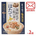 【送料込】ベル食品 海鮮混ぜご飯の素 ほたて[110g×2箱]ゆうパケ