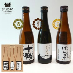 SAHORO-DISTILLERY酒造十勝酔いくらべタイプIII焼酎300ml×3本セット
