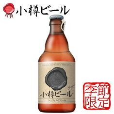 季節限定小樽ビールシュヴァルツ330ml小瓶黒ビールクラフト地ビール