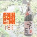 二世古酒造 名水京極 本醸造 辛口 1800ml 熨斗対応可