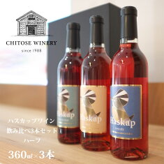 ギフト千歳ワイナリーハスカップワイン飲み比べ3本セット/ハーフボトルラッピング対応可