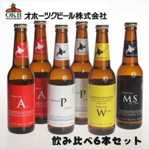 ギフト 【メーカー直送クール便】オホーツクビール 地ビール飲み比べ 330ml×6本セット ラッピング対応可