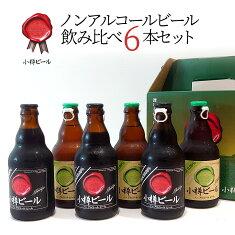 【常温便】ギフト小樽ビールノンアルコールビール飲み比べ4本セット箱入り