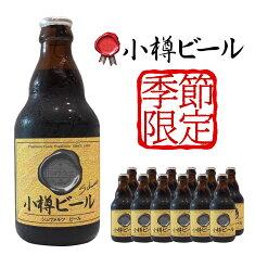 季節限定小樽ビールシュヴァルツ330ml×12本(1ケース)小瓶黒ビールクラフト地ビール