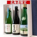 ギフト青箱 北海道の地酒 [千歳鶴 男山 まる田] 特別純米+特別本醸造 720ml×3本 飲み比べセット 化粧箱入 ラッピング対応可