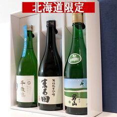 北海道の地酒[千歳鶴男山まる田]飲み比べ3本セット化粧箱入720ml×3本
