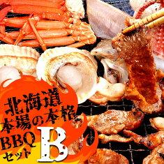 夏限定!北海道本場の本格BBQセット[B]