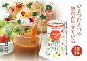 北海道産野菜と果物の野菜ジュース Vegemix(ベジミックス)〔190g×15缶〕 (株)谷口農場 うまいがありすぎ旭川 熨斗対応可