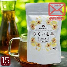 【送料込】きくいも茶[15袋入×1個]北海道産菊芋ゆうパケ応援