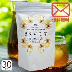 【送料込】きくいも茶[30袋入×1個]北海道産菊芋ゆうパケ応援