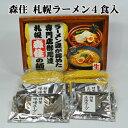 ラーメン通が認めた 専門店御用達 札幌森住の麺 4食 1