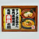 ラーメン通が認めた 専門店御用達 札幌森住の麺 4食 2