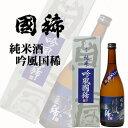 日本酒 清酒 國稀酒造 純米吟風国稀 720ml 北海道 お取り寄せ お土産 お酒