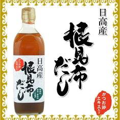 調味料ヤマチュウ食品北海道日高産根昆布だしねこぶだしねこんぶだし(保存料、香料、着色料不使用)500ml