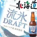 クラフトビール 北海道 網走ビール 流氷ドラフト 330ml 瓶 地ビール 北海道 お土産 お取り寄せ プレゼント 贈り物