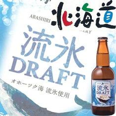 クラフトビール北海道網走ビール流氷ドラフト330ml瓶地ビール北海道お土産お取り寄せプレゼント贈り物