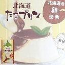 北海道 たまプリン 71g ×4個(カスタードプリン65g ...
