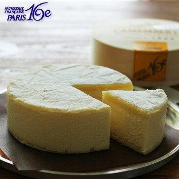 フランス菓子 パリ16e 北海道限定 カマンベールチーズケーキ冷凍対象商品 北海道 お取り寄せ お菓子 お土産