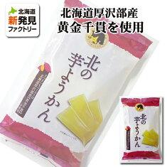 北海道錦豊琳北の芋ようかん(袋)14本(280g)
