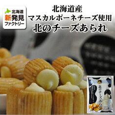 北海道錦豊琳北のチーズあられ60g北海道お取り寄せお菓子お土産