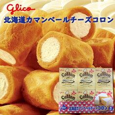 グリコ北海道カマンベールチーズコロン6箱入北海道お取り寄せお菓子お土産