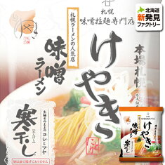 ラーメン北海道お取り寄せ菊水寒干しけやき味噌ラーメン