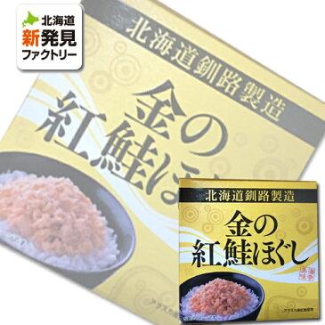 マルハニチロ 北日本 金の紅鮭ほぐし 180g 箱入(缶詰) 北海道 お取り寄せ お土産