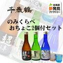 日本酒 清酒 千歳鶴 北海道地酒 飲み比べセット 300ml×3個 箱入 お土産 お酒 ギフト 北海道 応援 ギフト