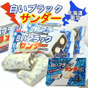 有楽製菓 北海道限定 白いブラックサンダー 30袋入 お土産 お返し