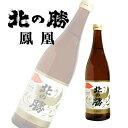 北海道 日本酒