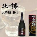 日本酒 清酒 小林酒造 北の錦 大吟醸 極上 720ml 箱入 北海道 お取り寄せ お土産 お酒 ギフト