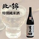 日本酒 清酒 小林酒造 北の錦 まる田 特別純米 1800ml 北海道 お取り寄せ お土産 お酒
