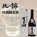 日本酒 清酒 小林酒造 北の錦 まる田 特別純米 720ml 北海道 お取り寄せ お土産 お酒