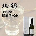 日本酒 清酒 小林酒造 北の錦 大吟醸 暖簾ラベル 720ml 北海道 お取り寄せ お土産 お酒
