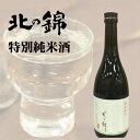 日本酒 清酒 小林酒造 北の錦 特別純米酒 720ml 北海道 お取り寄せ お土産 お酒
