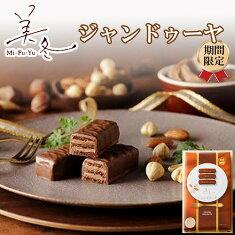石屋製菓ISHIYA美冬みふゆジャンドゥーヤ6個入