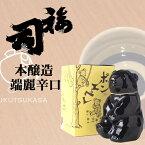 日本酒 清酒 福司酒造 ポンエペレ本醸造300ml 北海道 お取り寄せ お土産 お酒 ホワイトデー お返し
