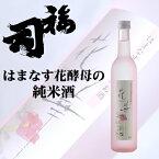 日本酒 清酒 福司酒造 花華 純米酒 500ml 北海道 お取り寄せ お土産 お酒 ホワイトデー お返し