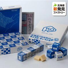 道南食品(donan)市町村サイコロキャラメルセット10粒(2粒×5箱)×5本箱入北海道お取り寄せお菓子お土産