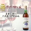 ワイン はこだてわいん とまこまい ハスカップ わいん 720ml 北海道 お取り寄せ お土産 北海道 応援 夏ギフト