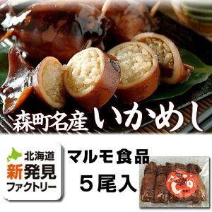 マルモ食品 いか道産子めし 5尾入 いかめし 北海道 お取り寄せ お土産 父の日