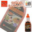 ぐるめ食品 ほぐしたらこ 辛子明太味 350g 冷凍対象商品 北海道 お取り寄せ お土産
