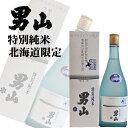 日本酒 清酒 男山酒造 特別純米 北海道限定 720ml お土産 お酒 北海道 応援 夏ギフト