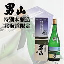日本酒 清酒 男山酒造 特別本醸造 北海道限定 720ml お土産 お酒 父の日