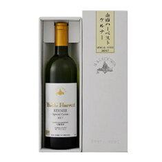 白ワインお酒北海道ワイン2017余市ハーベストケルナースペシャルキュヴェ720ml北海道お土産お取り寄せプレゼント贈り物