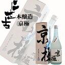 日本酒 清酒 二世古酒造 銘水京極 720ml 北海道 お取り寄せ お土産 お酒 北海道 応援 夏ギフト