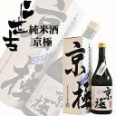 日本酒 清酒 二世古酒造 京極純米 720ml 北海道 お取り寄せ お土産 お酒 北海道 応援 夏ギフト