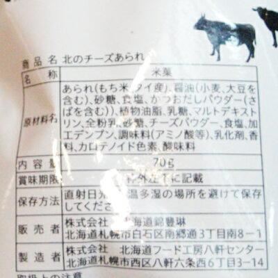 北海道錦豊琳北のチーズあられ60g×2袋「ゆうパケット対象商品」代引不可同梱不可送料無料お土産1000円ポッキリポイント消化