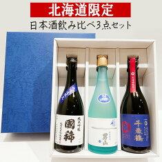 北海道限定日本酒飲み比べ3本セット[国稀男山千歳鶴]化粧箱入り720ml×3本