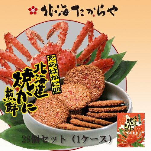 北海道焼かに煎餅(18枚入) 28個セット(1ケース)(通常税込価格18144)